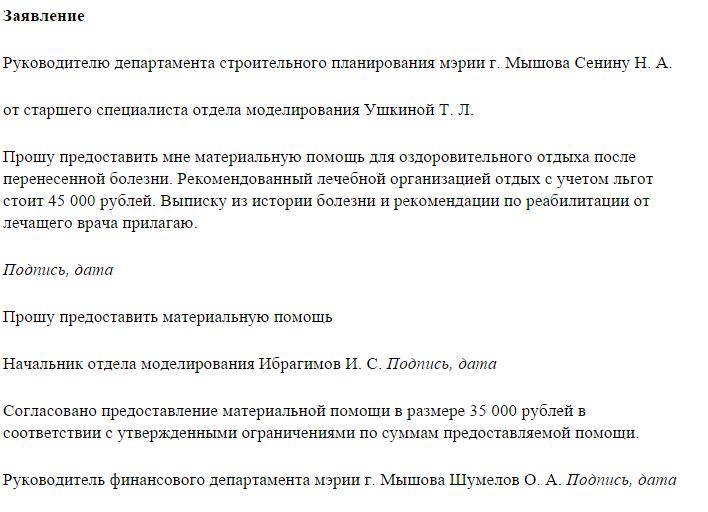 образец жалобы в мчс россии - фото 10