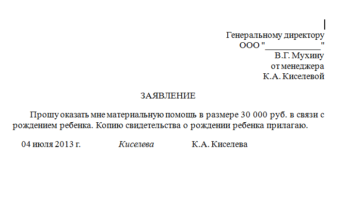 заявление о вступлении в тсж образец 2015