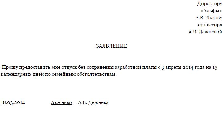Образец заявления на отгул за свой счет за ранее отработанное  Образец заявления на отгул за ранее отработанное время iungsel