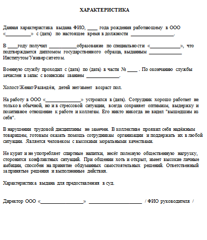 Характеристику с места работы в суд Самаринская улица помощь в получении ипотеки великий новгород