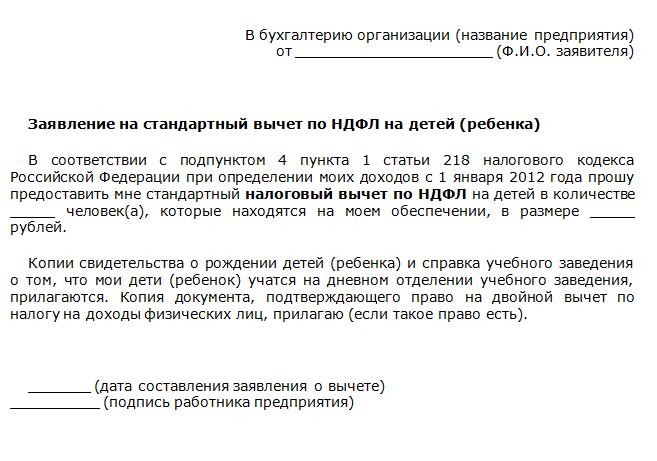 Заявление на Единовременное пособие