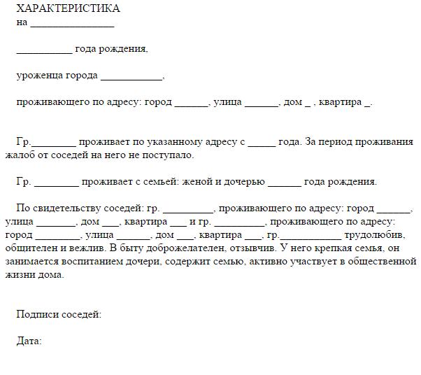 характеристика для банка образец