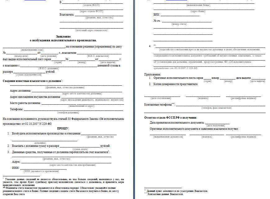 образец заявления в суд о замене взыскателя по исполнительному листу