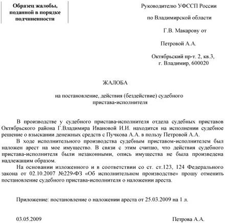 Главный Судебный Пристав России Образец Жалобы - фото 7
