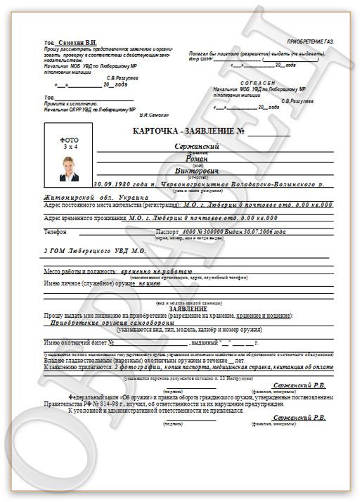 замена лицензии на травматическое оружие нового образца