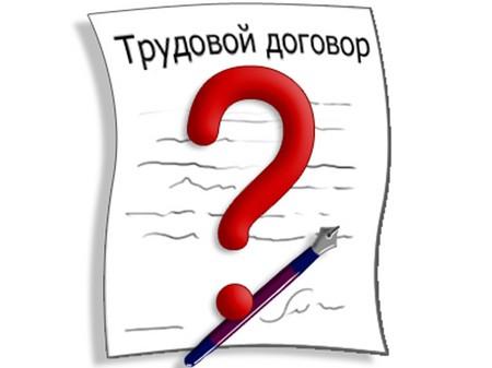 типовой трудовой договор образец 2015 консультант плюс