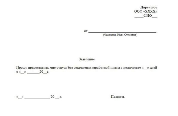 Заявление на отгул в счет ранее отработанного времени образец.