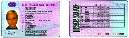 Заявление на замену водительского удостоверения 2015