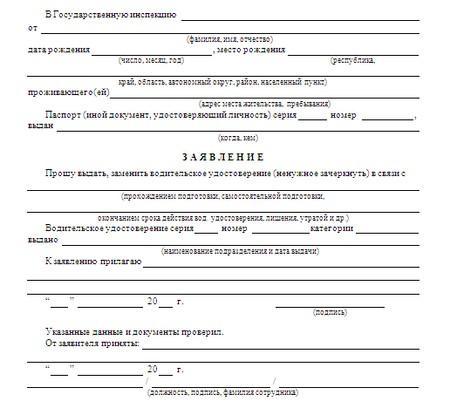 гибдд замена водительского удостоверения бланки 2016 заявлений - фото 2