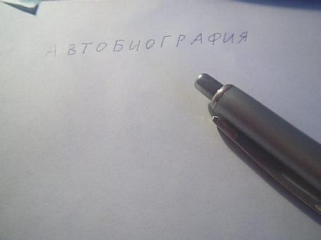 автобиография образец написания в мвд