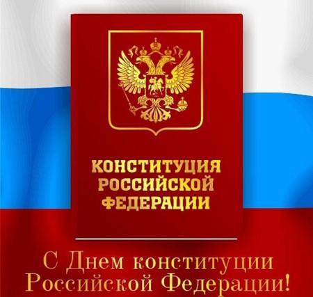 Конституция РФ: обзор основного документа страны