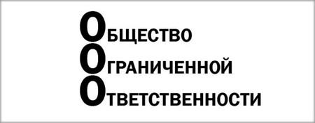 Обзор Федерального закона «Об ООО» от 08.02.1998 №14-ФЗ (в ред. 29.06.2015 г.)