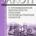 Закон о промышленной безопасности: полный текст с изменениями 2016 года