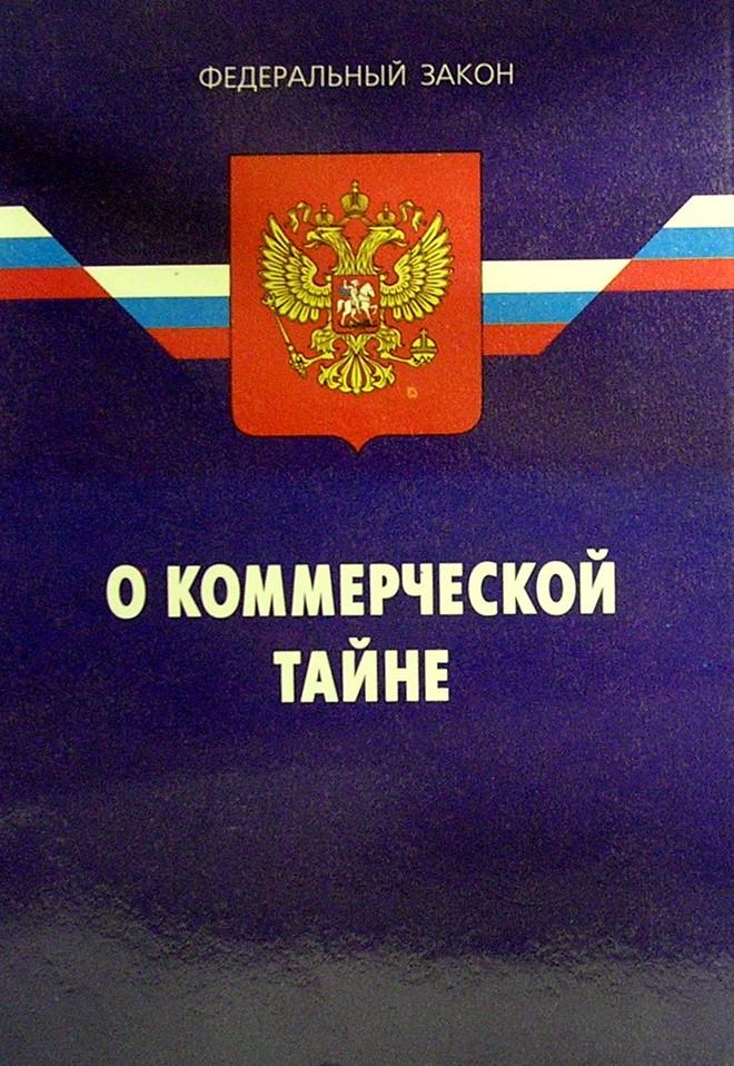 Закон РФ 98-ФЗ: полная информация о коммерческой тайне