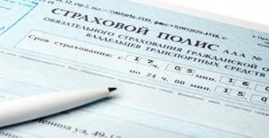 полис омс: список документов для получения