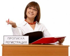 vremennaya-registratsiya-4