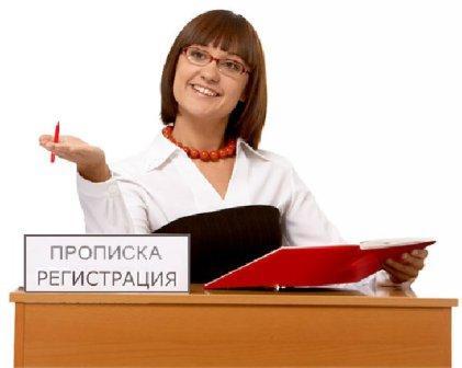 Временная регистрация: документы и штрафы