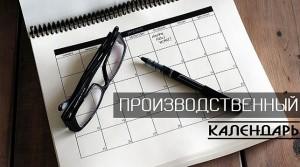 proizvodstvenny-kalendar-6