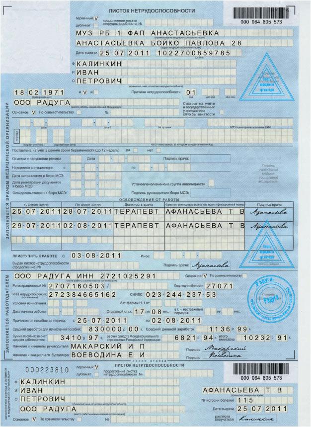 Программа для заполнения больничных листов работодателем скачать