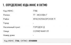 oktmo-6