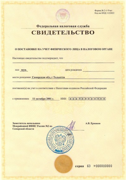 Узнать ИНН по паспорту онлайн не выходя из дома: несколько простых способов - Yconsult