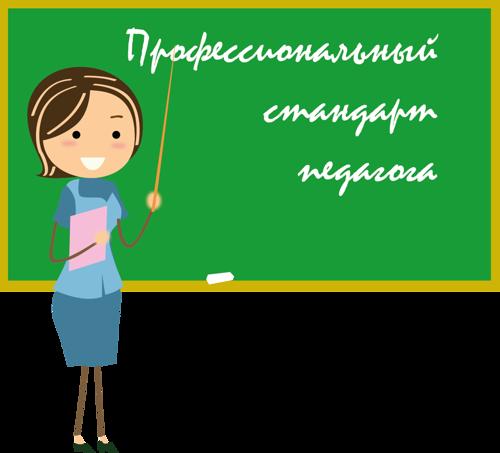 profstandart-pedagoga-2