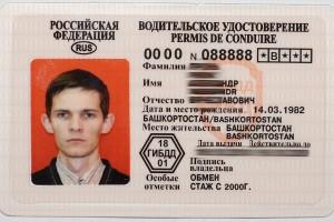 zamena-voditelskogo-udostovereniya-1
