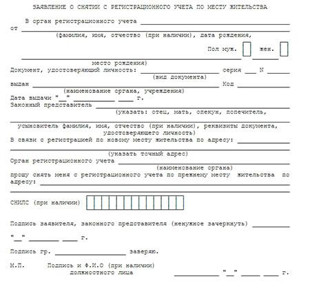 бланк сн¤ти¤ с регистрационного учета по месту жительства скачать - фото 6