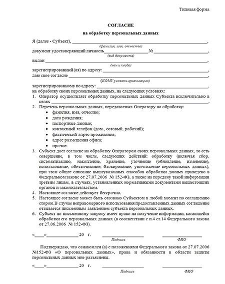 Бланк заявления на обработку персональных данных работника