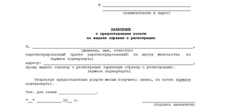 Справка в посольство с места работы (образец).