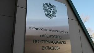 Как забрать из банка-банкрота сумму, превышающую 700 000 рублей